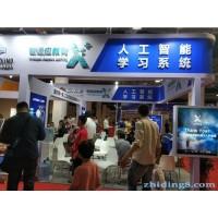 2020年北京人工智能展暨信息技术展