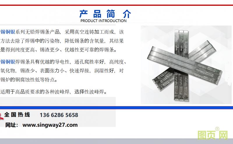 焊锡条750