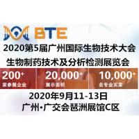2020BTE广州(国际)生物技术展 生物制药博览会