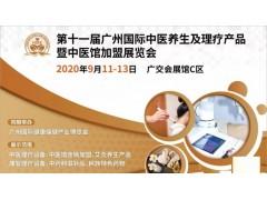 2020第十一届广州(国际)健康养生