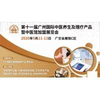 2020第十一届广州(国际)健康养生理疗产业展览会