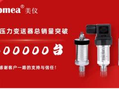 刚刚!美仪压力变送器销量破30万台!