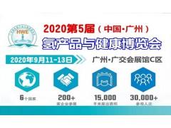 HWE广州氢博会|2020第5届广州健康饮