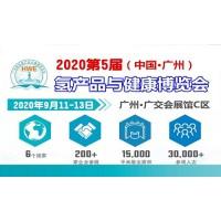 HWE广州氢博会|2020第5届广州健康饮用水博览会