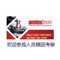 2020年印度国际机床展 AMTEX 2020