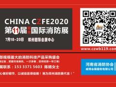 【防控通告】一个不经意的习惯,会感染新冠病毒!|郑州消防展