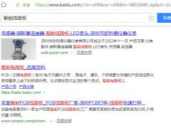 深圳欧利德图页网商铺四个产品关键词荣登百度搜索首页