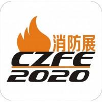 2020郑州建筑防火消防展览会