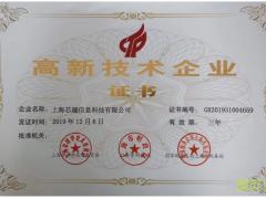 实至名归 | 上海芯越荣获国家高新技术企业认证