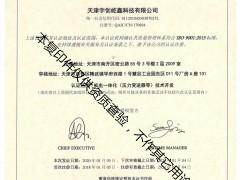 喜讯!热烈祝贺天津宇创屹鑫获得中英文质量管理体系认证证书(ISO9001:2015)