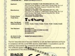 热烈祝贺天津宇创屹鑫顺利通过CE认证并取得证书