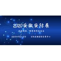 2020安徽安防展暨警用装备展