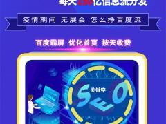 如何做好seo官网优化以及官网优化
