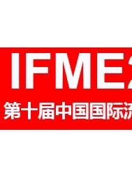 2020第十届中国(上海)国际流体机械展览会IFME
