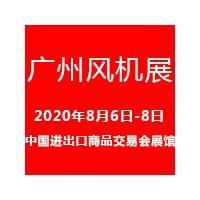 2020广州国际风机展览会