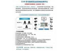 【视觉龙】CVM视觉与运动控制平台之