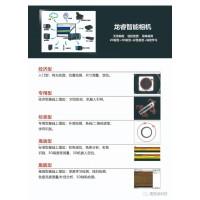 【视觉龙】龙睿智能相机- 链条视觉检测应用