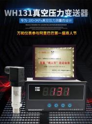 真空压力传感器,真空压力变送器由深圳市东方万和仪表有限公司厂价供应