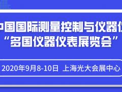 2020年第31届上海多国仪器仪表展如期开展时间和地址早知道