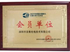 热烈祝贺深圳亚泰光电成为深圳市传感器与智能化仪器仪表行业协会会员单位