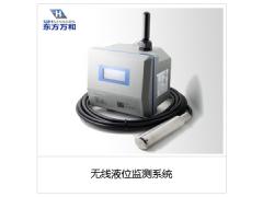 无线液位监测系统
