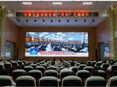 """安徽天康集团组织观看""""两会' '直播盛况"""