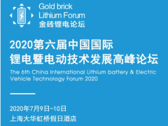 【报名中】2020第六届中国国际锂电暨电动技术发展高峰论坛