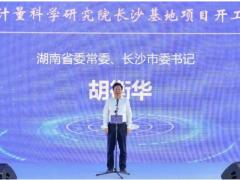 第21个世界计量日,中国仪器仪表行业协会秘书长李跃光出席