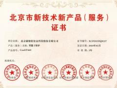 康斯特再获北京市新技术新产品(服务)认定