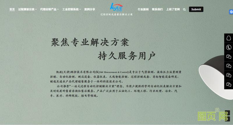 seo优化案例 天津凯跃官网