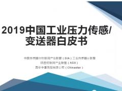 2019中国工业压力传感/变送器白皮书