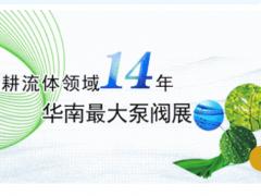 温岭:泵与电机产业产值逆势上扬