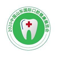 2020北京口腔医疗展-山东口腔健康展-中国口腔展