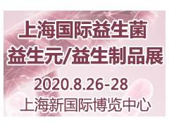 2020第三届上海国际益生菌/益生元/
