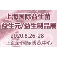2020第三届上海国际益生菌/益生元/益生制品展