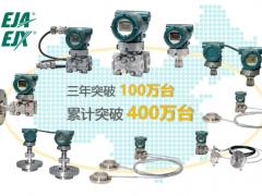 重庆横河川仪EJA/EJX智能变送器中国区销量突破400万台