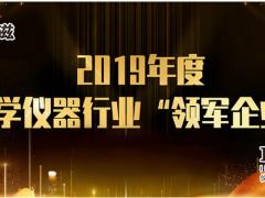 """上海仪电科仪斩获2019年度""""科学仪器行业领军企业"""""""