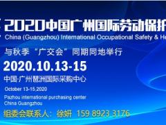 劳保展位预定-2020年10月广州劳动保护用品展览会