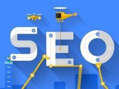 干货分享】浅谈关于企业SEO网站优化的重要内容