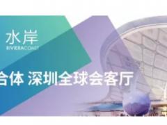 """6月20 日,深圳国际会展中心正式""""摆摊""""开展!"""