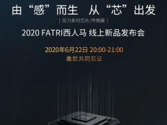 黑科技来了! 2020西人马压力系列芯片/传感器线上新品发布会22日20:00震撼开启!