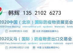2020中国(北京)国际防疫物资展览会