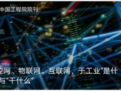 """测控网、物联网、互联网,于工业""""是什么""""与""""干什么"""""""