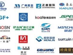 第五届上海国际建筑水展简介