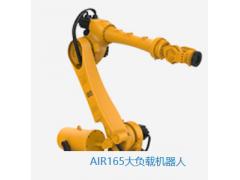AIR165大负载机器人