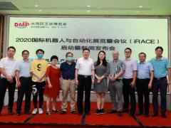 钱宗春执行会长带队参加2020DMP工博会国际机器人与自动化展启动暨新闻发布会