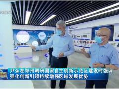 河南省省长尹弘考察汉威科技集团公司