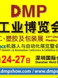 机床新品陆续发布,2020DMP大湾区工博会机床生态可期