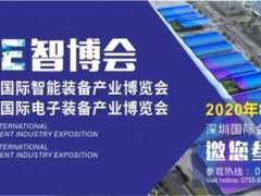 EeIE智博会3百企业商会团3千专业观众8月6-8日共赴盛会