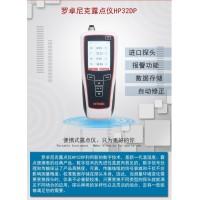 罗卓尼克HP32手持式温湿度和露点仪